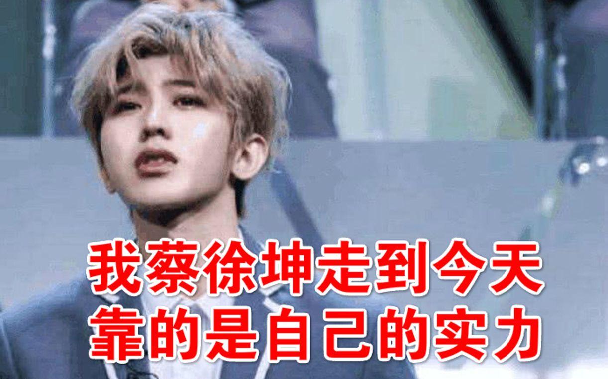 对不起蔡徐坤,我们欠你一个道歉