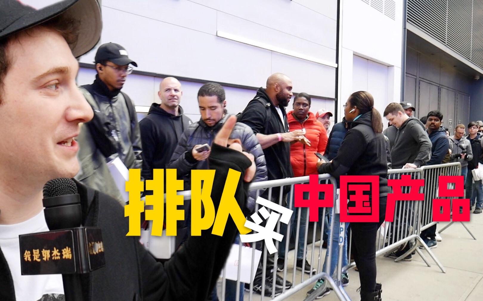 中国产品引发美国人排队购买!听听美国人怎么说?