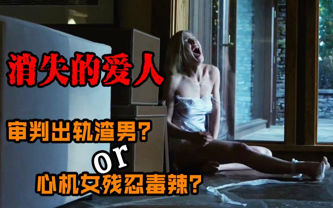 【长工】这是对出轨渣男的审判,还是腹黑心机女的玩乐?高分悬疑电影《消失的爱人》