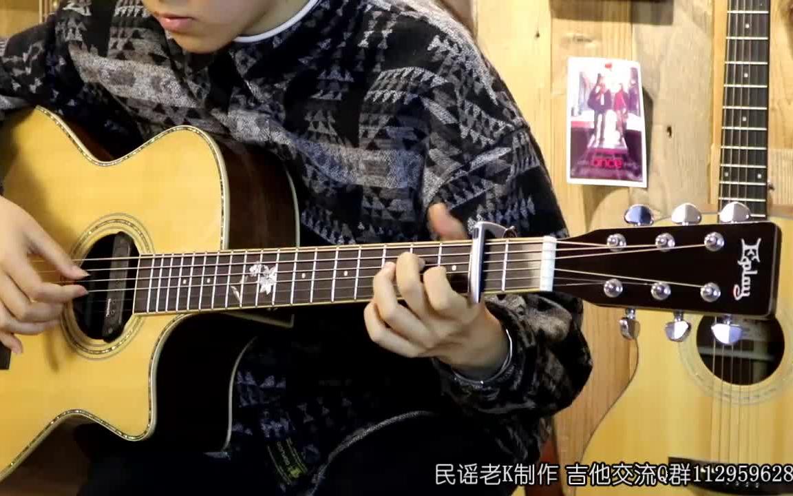 《民谣吉他指弹入门》第三课 《月亮代表我的心》,伯洋君