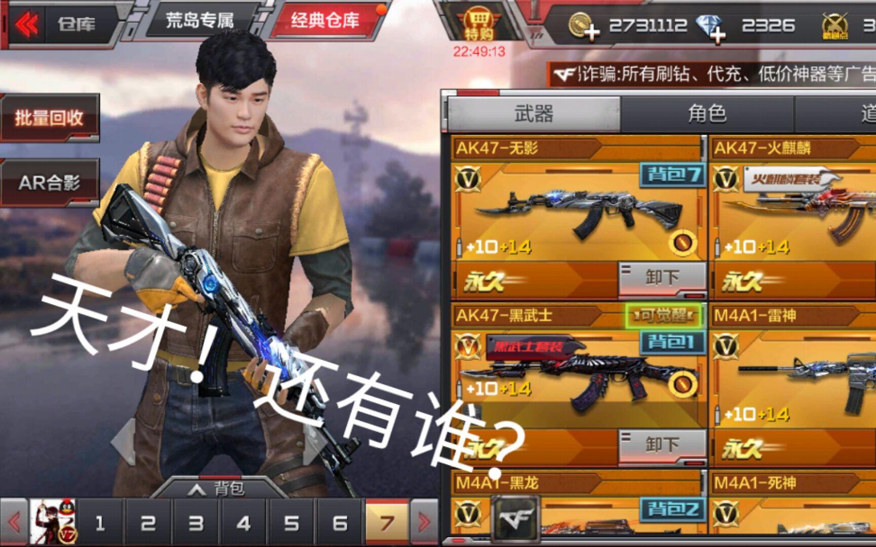 CF手游:新角色陈赫击杀语音声音不要太天才!
