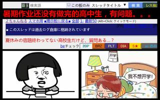 【吐槽】日本高中生:暑期v高中还没做完,肿么办?聚餐高中图片同学图片