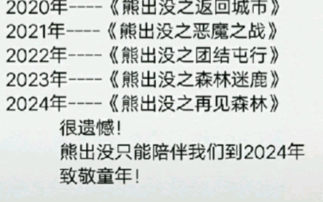 年 和 2024 令