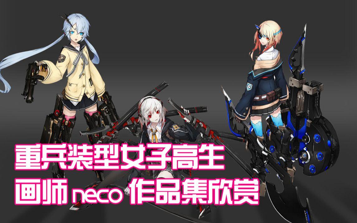 neco重装兵型女子高生_重兵装型女子高生|画师neco作品图集欣赏