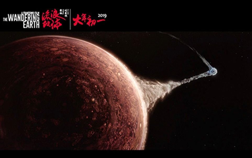 【高清】《流浪地球》为家而战版终极预告