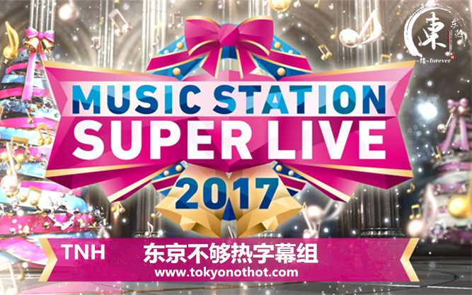 【MSSL】MUSIC STATION SUPER LIVE 2017 全场中字【东京不够热】