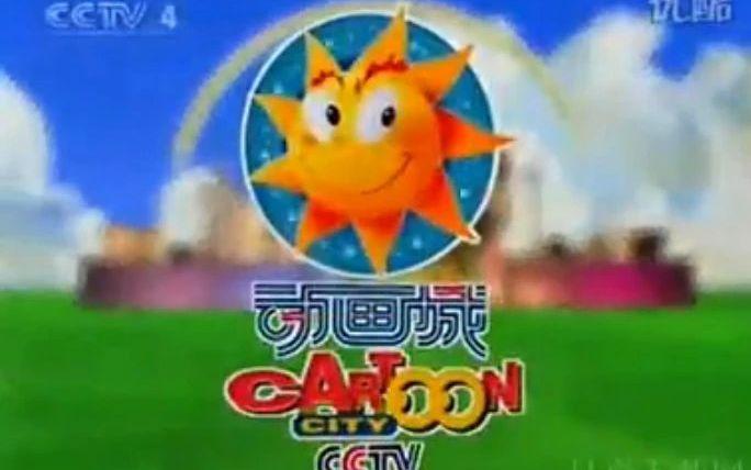 童年动画片片头曲合集 动画城大风车陪伴我们的日子 小虎还乡
