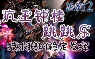 《激战2》【激战2】万圣节疯王钟楼跳跳乐~技术鹅崽稳定发挥~!(视频)