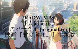 【RADWIMPS】[你的名字。]『火花』官方MV专辑【六分钟完整版】【人间开花】
