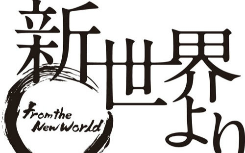 【AMV/自新世界】摇曳的灯火