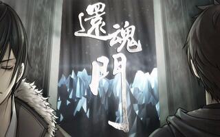 【排骨】还魂门