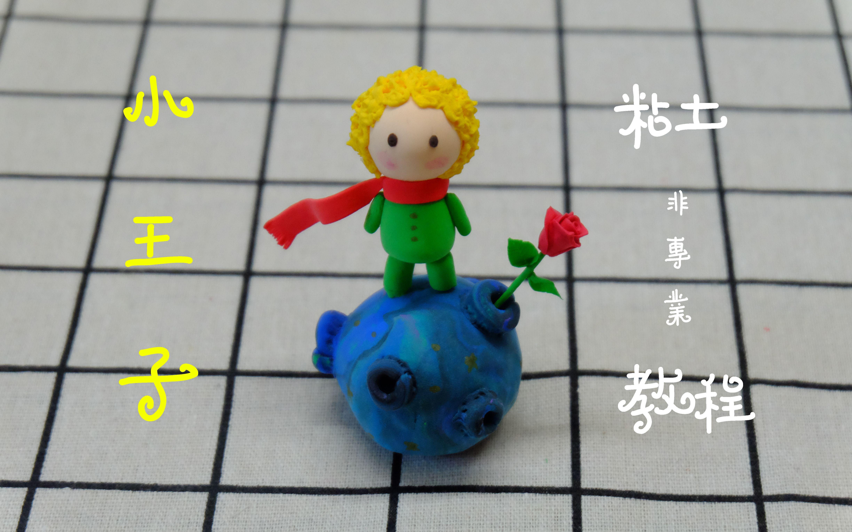 【枣】超轻粘土 q版小王子与玫瑰制作 | 做手工