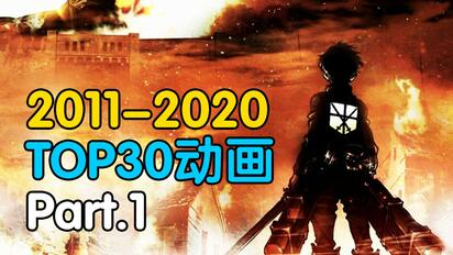 年度巨献!2011-2020甄选动画TOP30!有你的本命作品吗?(上)