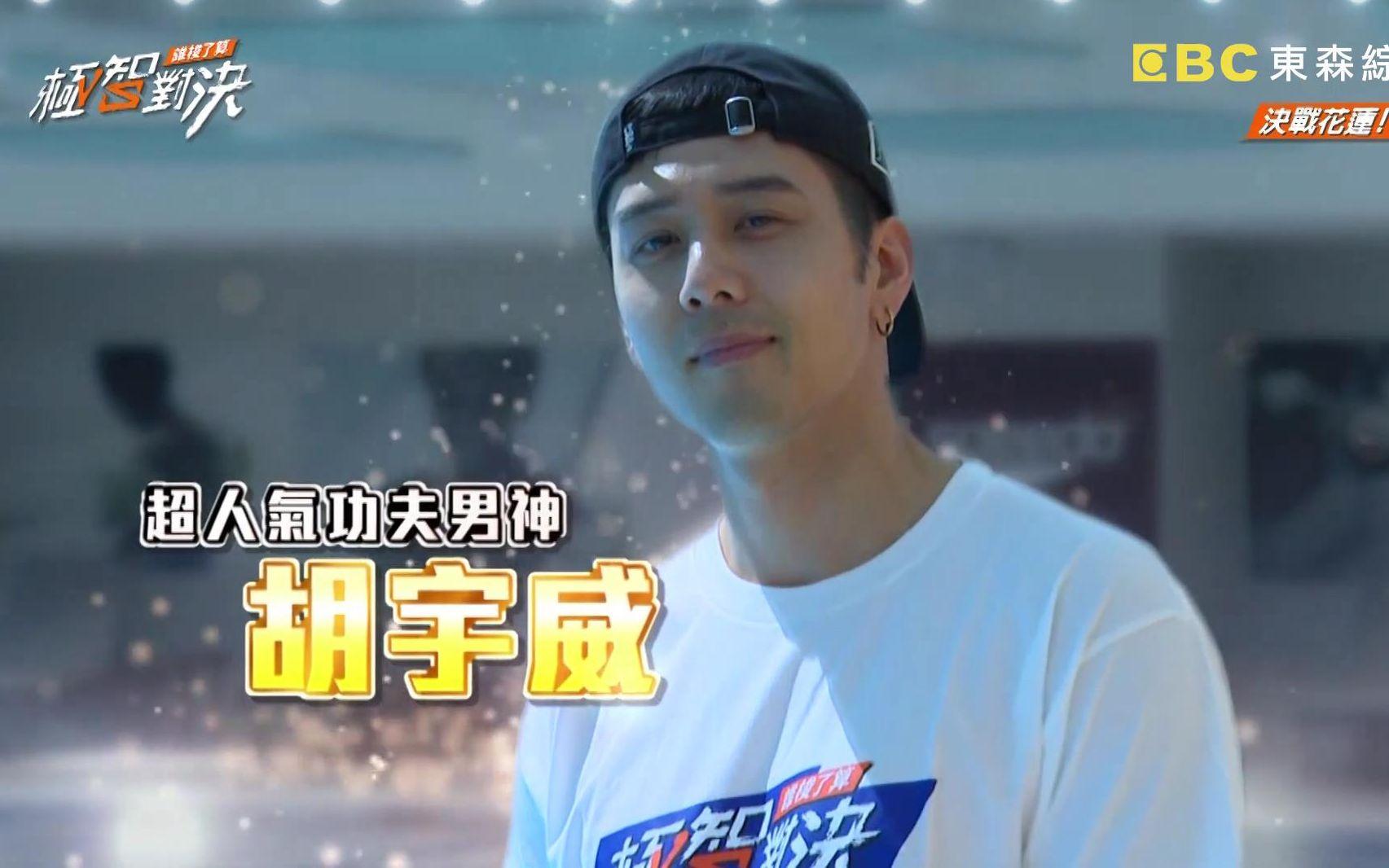 【胡宇威】2020/06/20 綜藝-極智對決誰梭了算