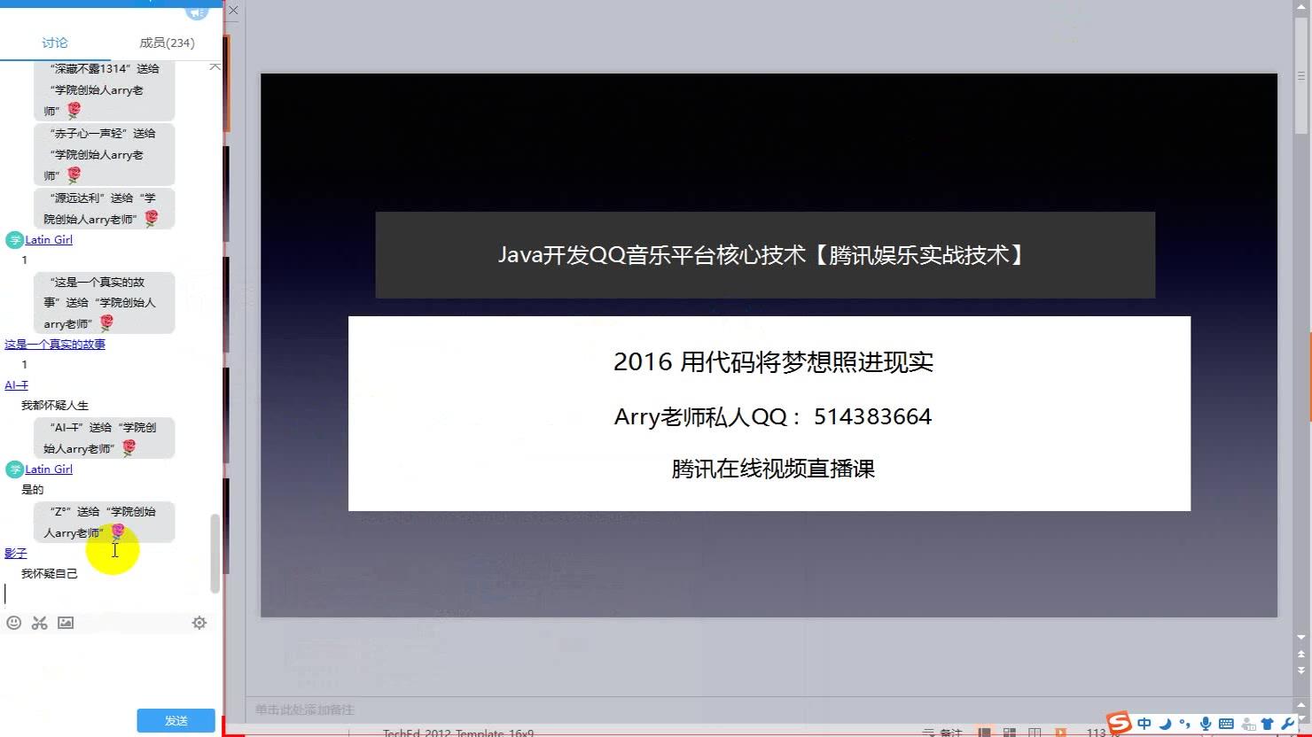 Java开发QQ音乐平台核心技术腾讯娱乐实战技术