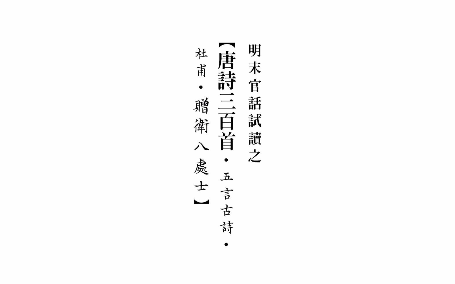 明末官话试读 之 【唐诗三百首·五言古诗·杜甫·赠卫八处士】 (21)
