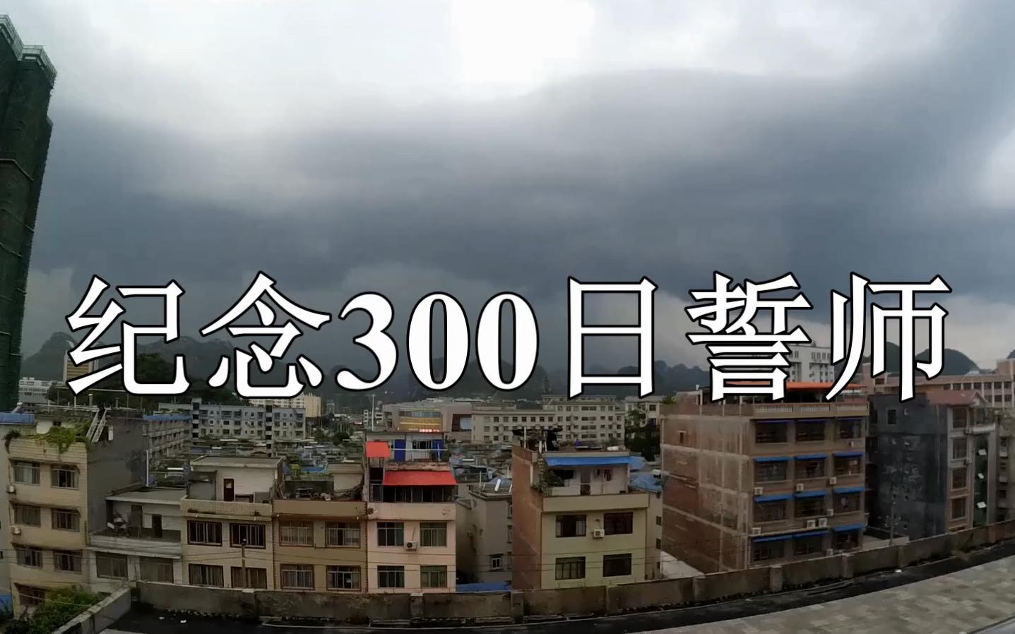 河池高中2017届300日誓师_哔哩哔哩(-)つ高中大通县青海省图片