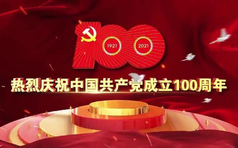 建党100年朗诵背景视频