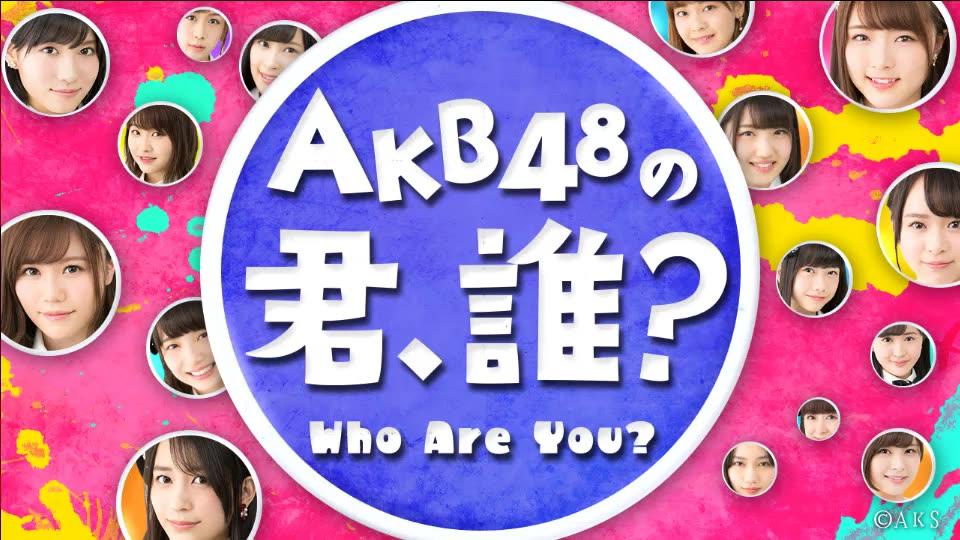 AKB48の君、誰? (2017年12月13日18時49分15秒) SHOWROOM