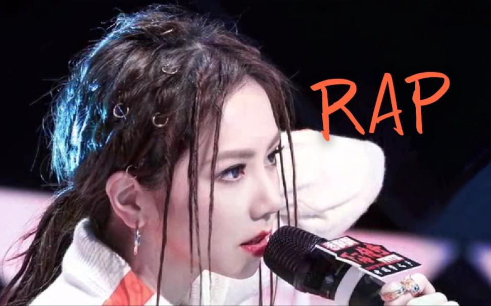 【高能预警】邓紫棋:老娘rap起来,连自己都害怕(邓紫棋说唱/rap合集)高清