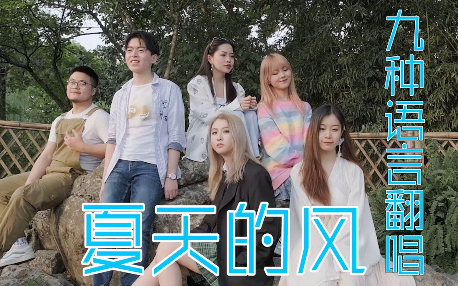 九种语言版《夏天的风》让全世界听懂中文歌!【飞鸟乐团】