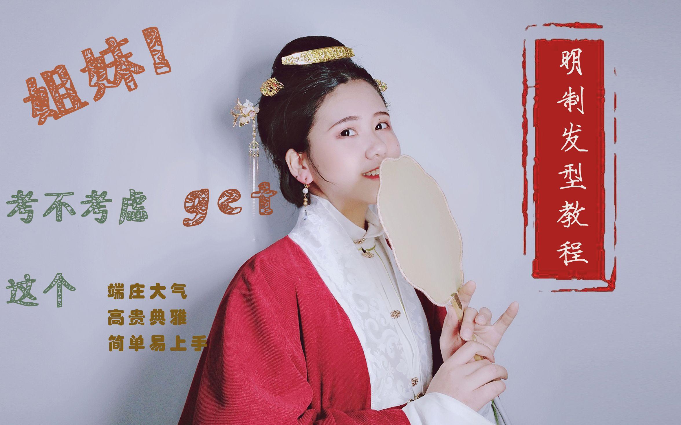 【汉服发型教程】【楚韵晴川】姐妹快来吃我这个明制汉服发型教程!