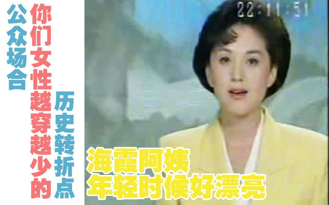 1999年?中国女性穿内衣出来让别人看的历史转折点(海霞阿姨年轻的时候好漂亮)