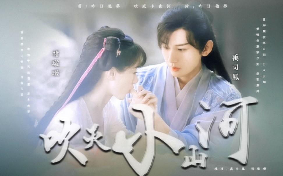 """""""禹司凤从未想到有一天,他会爱惨了褚璇玑"""""""