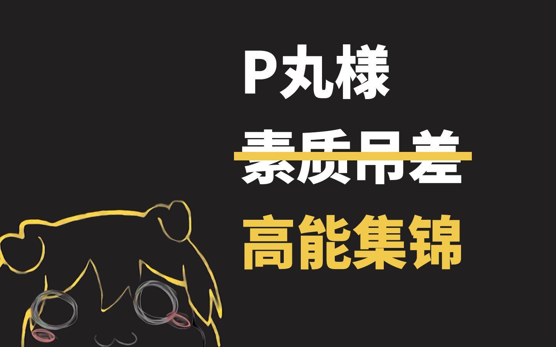 【盘点】P丸様素质吊差的高能片段