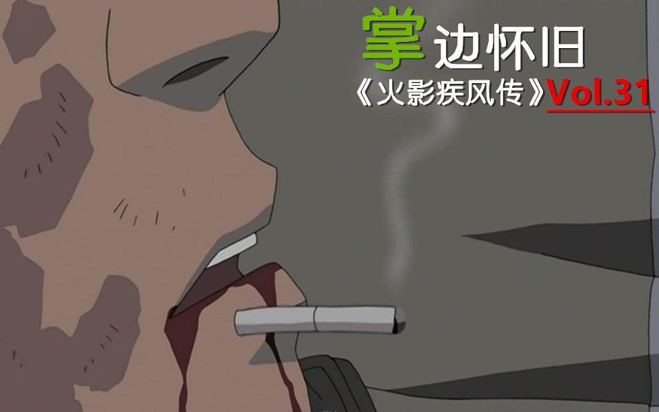 【掌】边怀旧《火影忍者疾风传》经典回顾第三十一期-最后一根烟