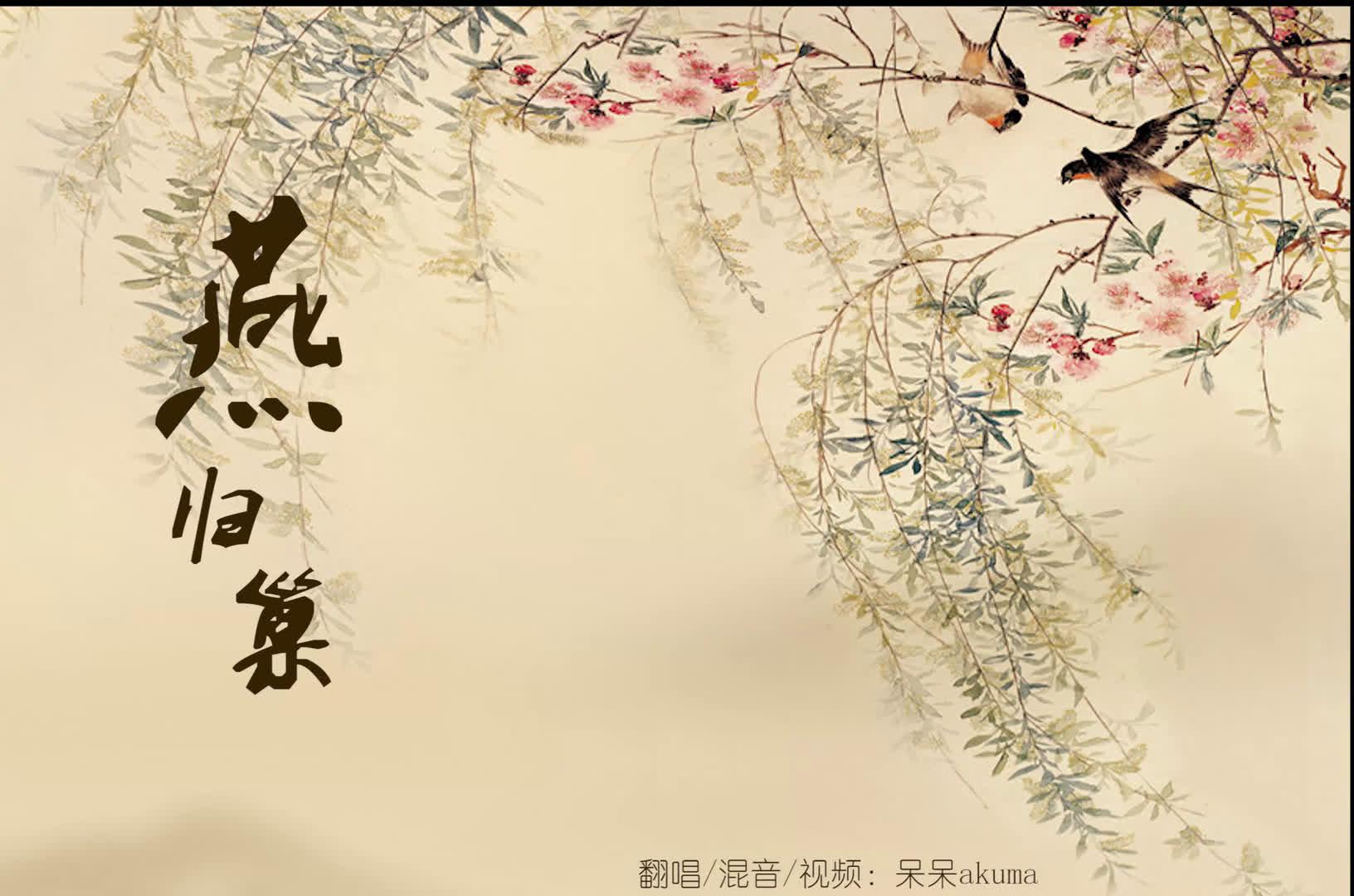 #呆呆akuma#【Chn】燕归巢[视频][微风]别.来字加微风ps图片