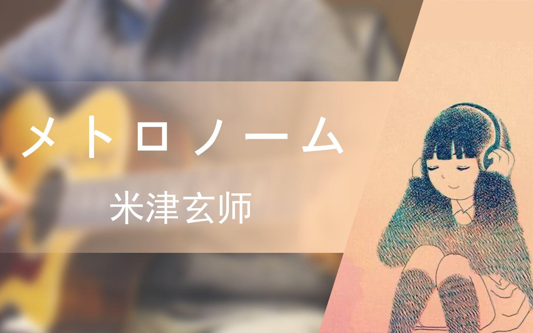 【指弹吉他 | 有谱】米津玄师 - メトロノーム Metronome 节拍器