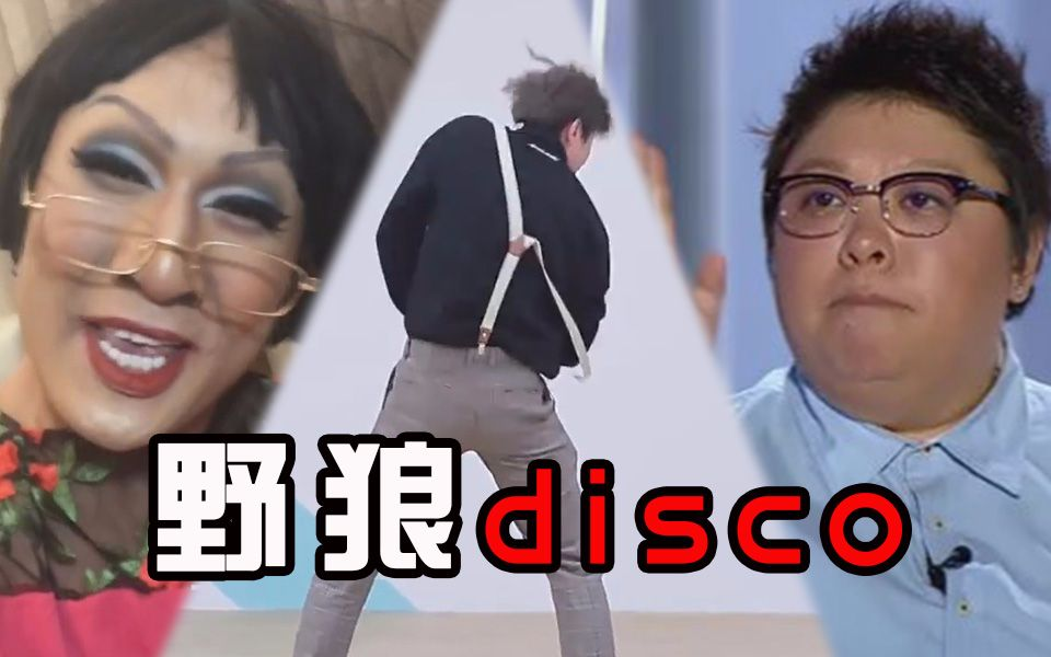 【全明星rap】野狼disco 最骚版本