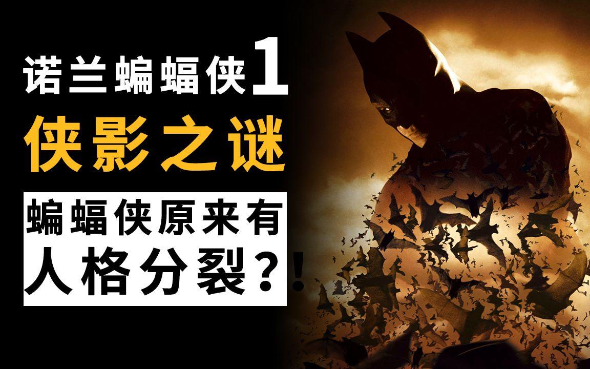 诺兰《蝙蝠侠:侠影之谜》万字深度解析,蝙蝠侠原来有人格分裂?!