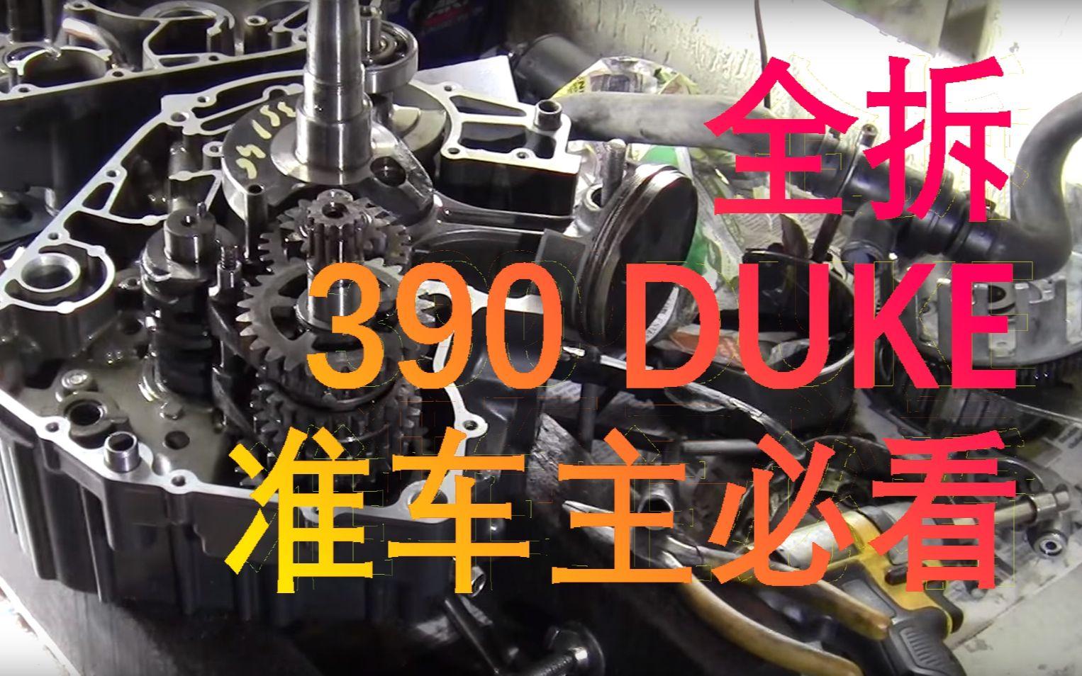 2017 KTM 390 Duke 水泵故障升级到拆掉引擎 (下集)