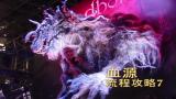 【血源诅咒BloodBorne】爪哇鸟流程攻略07-1 愚笨蜘蛛罗姆
