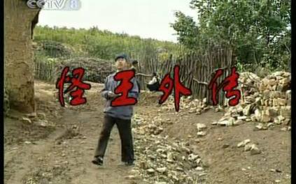 【剧情】怪王外传 15集全【1995】