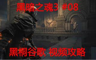 【黑暗之魂3】黑桐谷歌视频攻略 08 幽邃教堂-内部 幽邃主教群