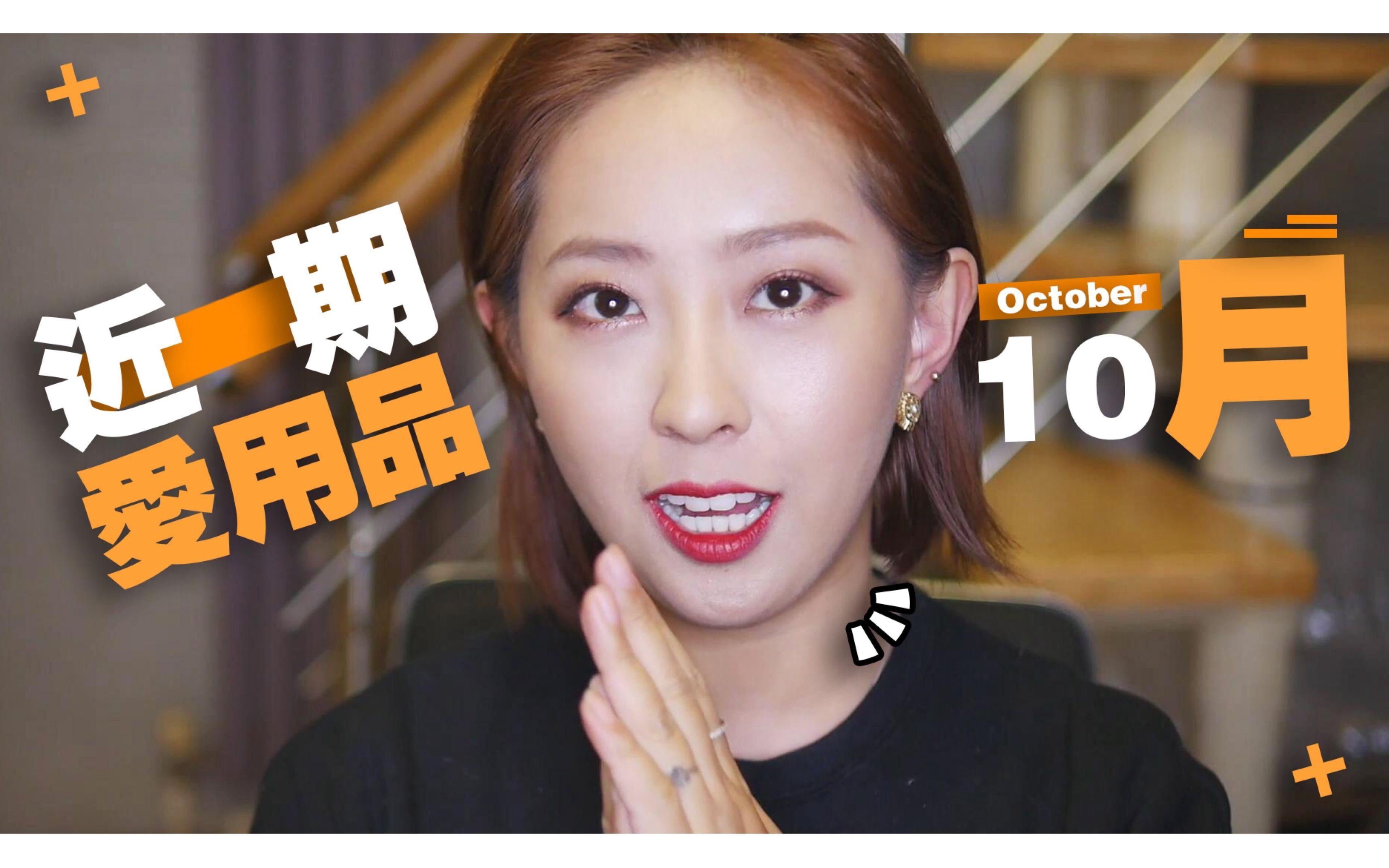 【毛蛋】十月爱用分享+灭草大牌爆款