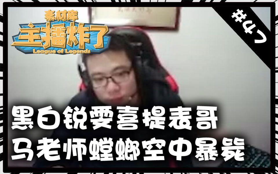 主播炸了素材库47:黑白锐雯喜提表哥   马老师螳螂空中暴毙