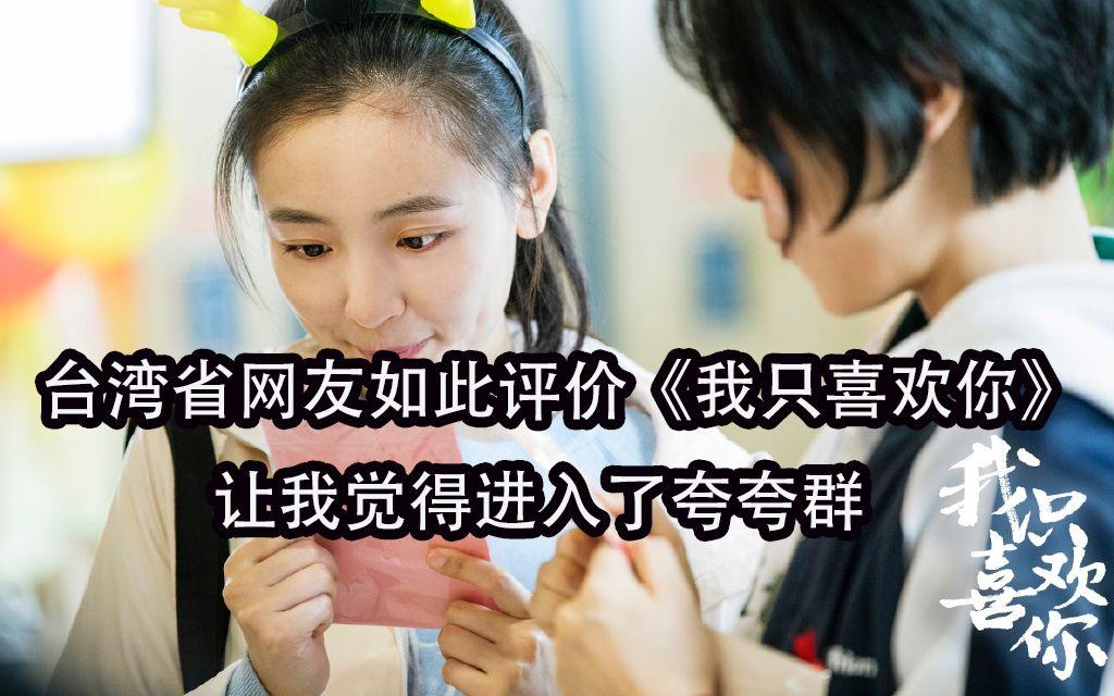 台湾评价大陆科技