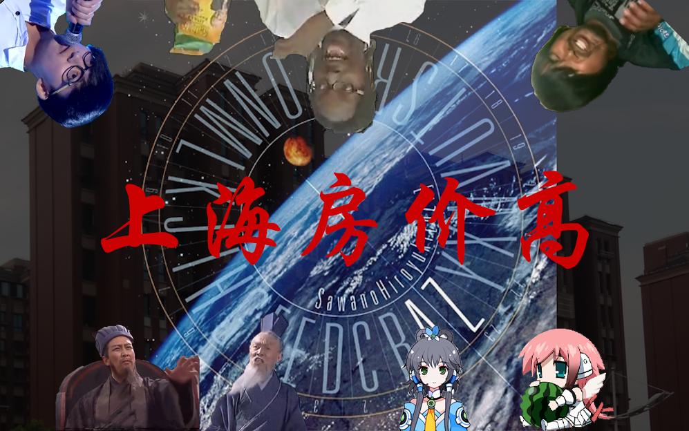 【全明星】上海房价高