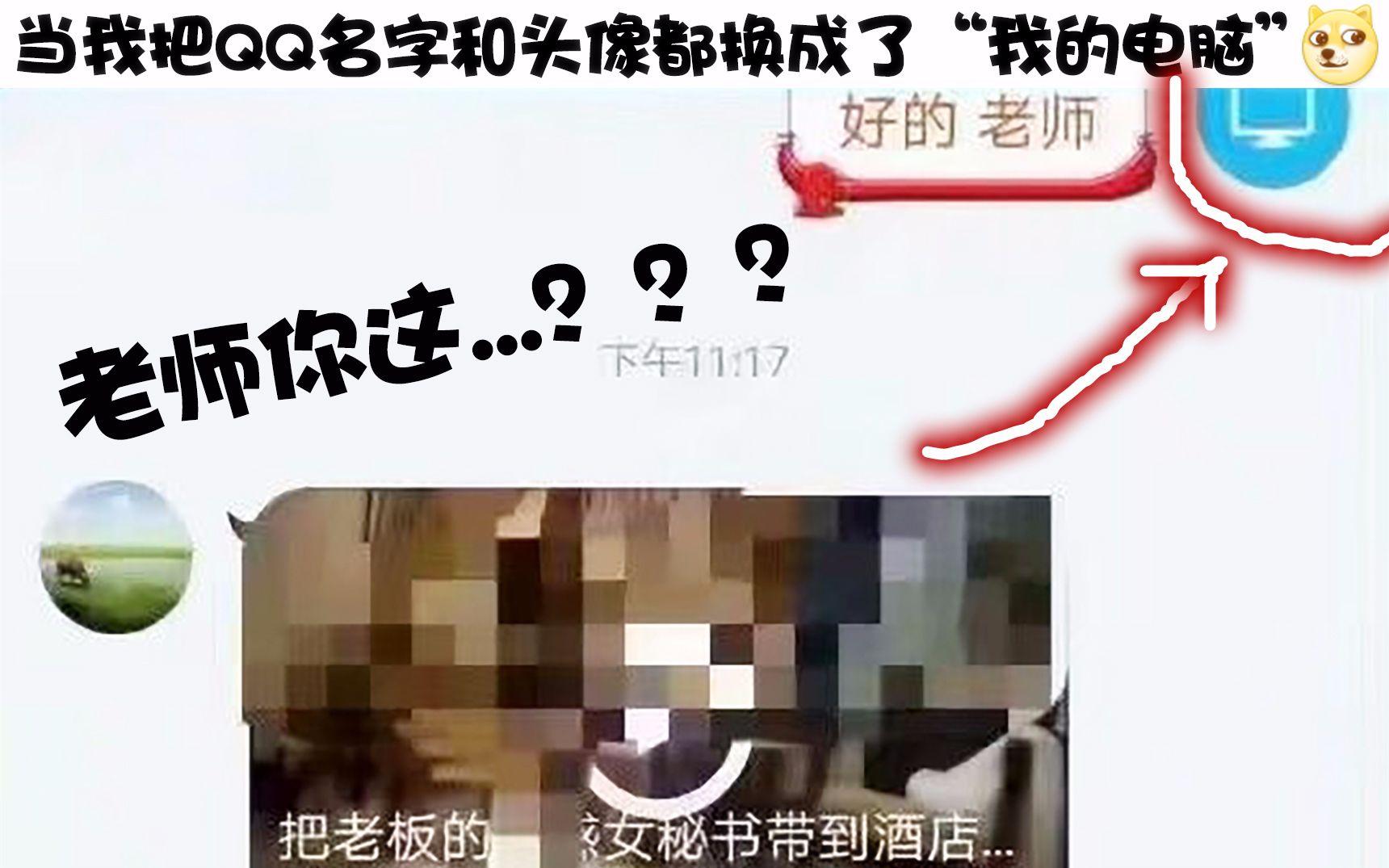 """当我把QQ名字和头像都改成了""""我的电脑"""",居然收到了奇怪的东西w(゜Д゜)w网上那些笑岔气的沙雕图#2"""