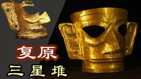 【才浅】15天花20万元用500克黄金敲数万锤纯手工复原三星堆黄金面具