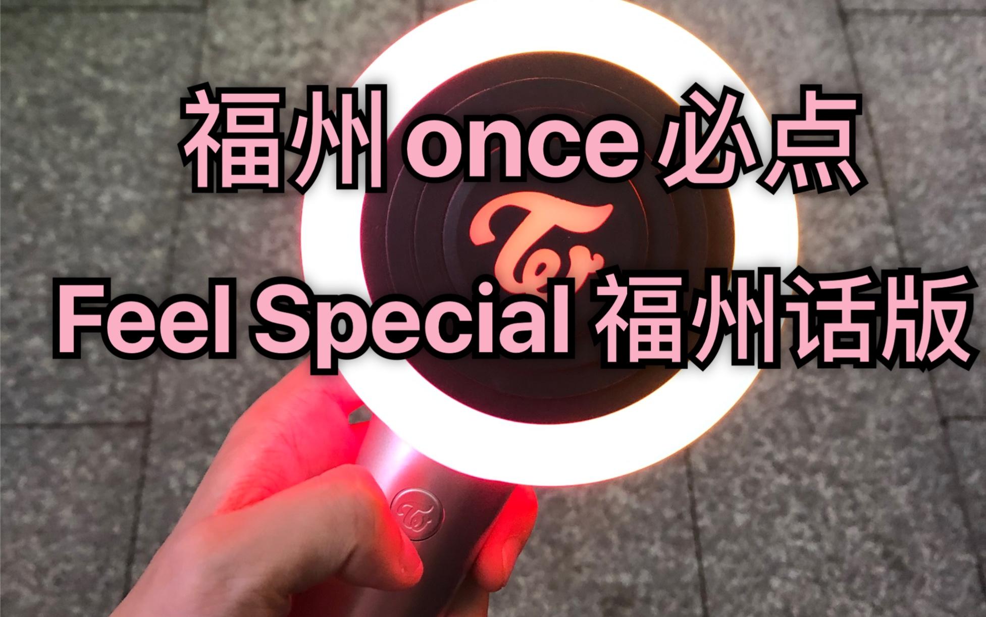 【福州话唱Feel Special】只有福州once才能听得懂的版本,你敢挑战一下吗?(福州人民在哪里呀!)