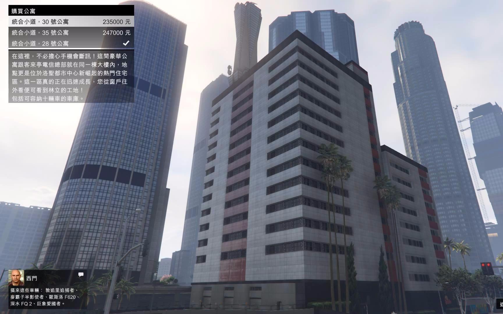 gta5终于步入上流了任务全福银行抢劫