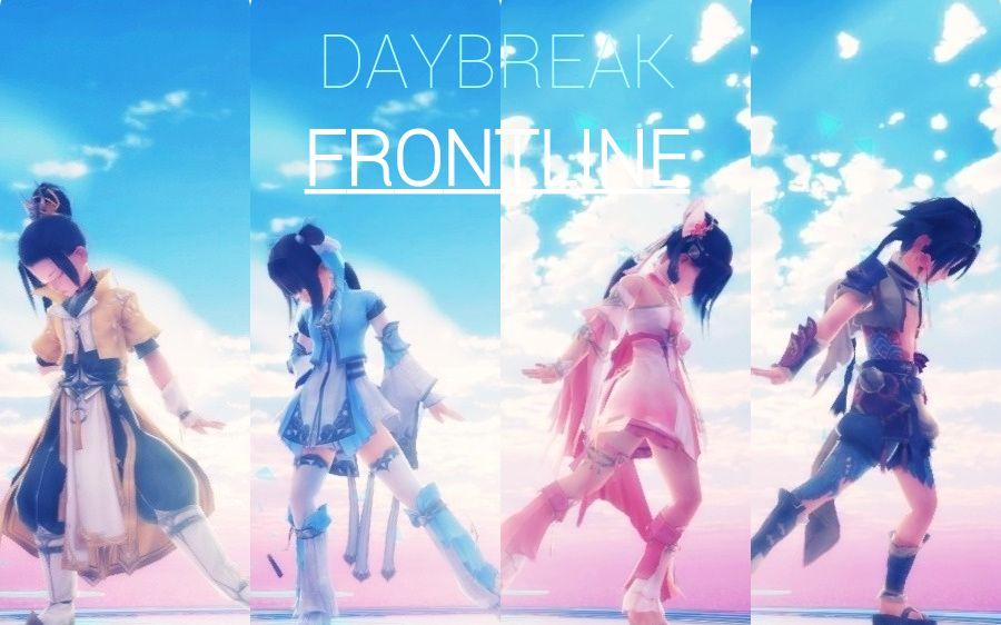 【剑网三MMD】「DAYBREAK FRONTLINE」【藏·咩·秀·丐】
