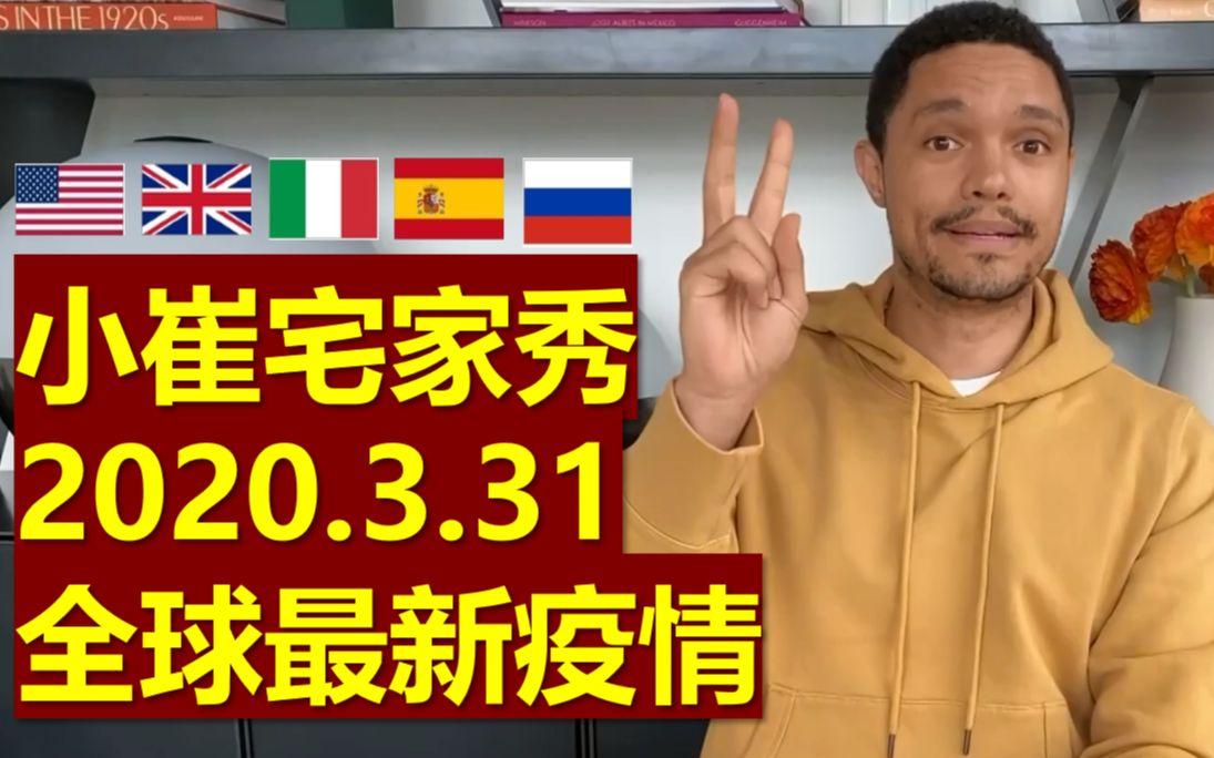 【小崔丨双语字幕】小崔解读最新全球疫情