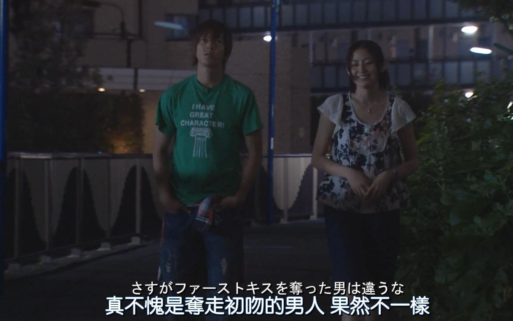 《求婚大作战》EP05-5 山下智久 长泽雅美 cut (中日字幕超清)