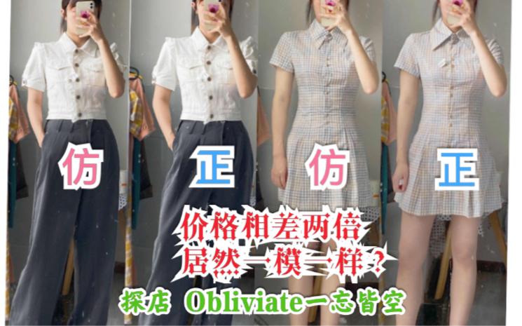 我惊了!价格相差两倍的正仿版衣服,质量居然一模一样?仿版还比正版好看?探店Obliviate 一忘皆空
